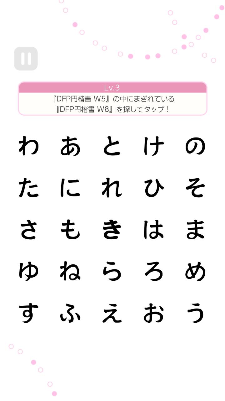絶対フォント感 androidアプリスクリーンショット2