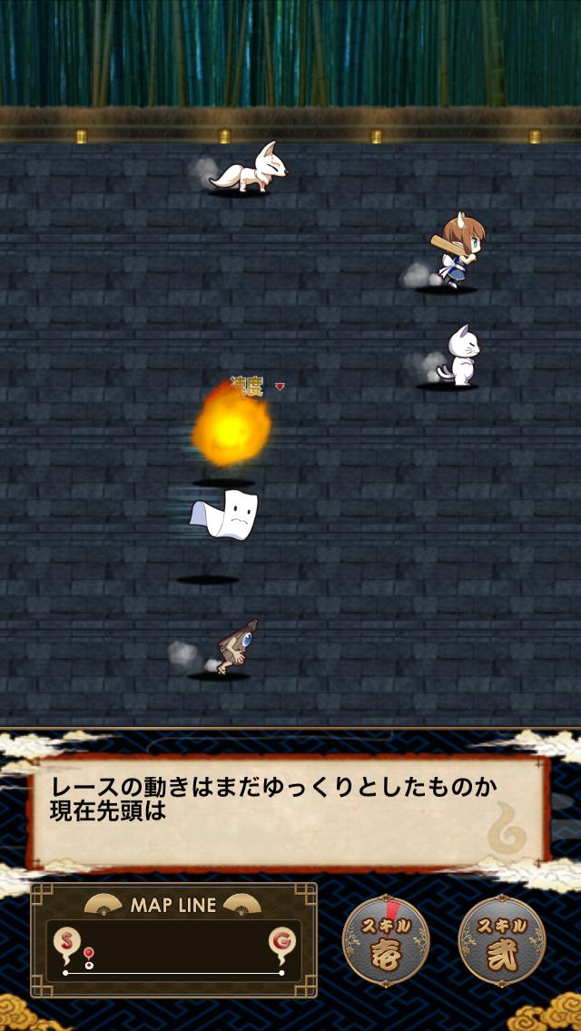 それゆけ!妖怪大恐走 androidアプリスクリーンショット1