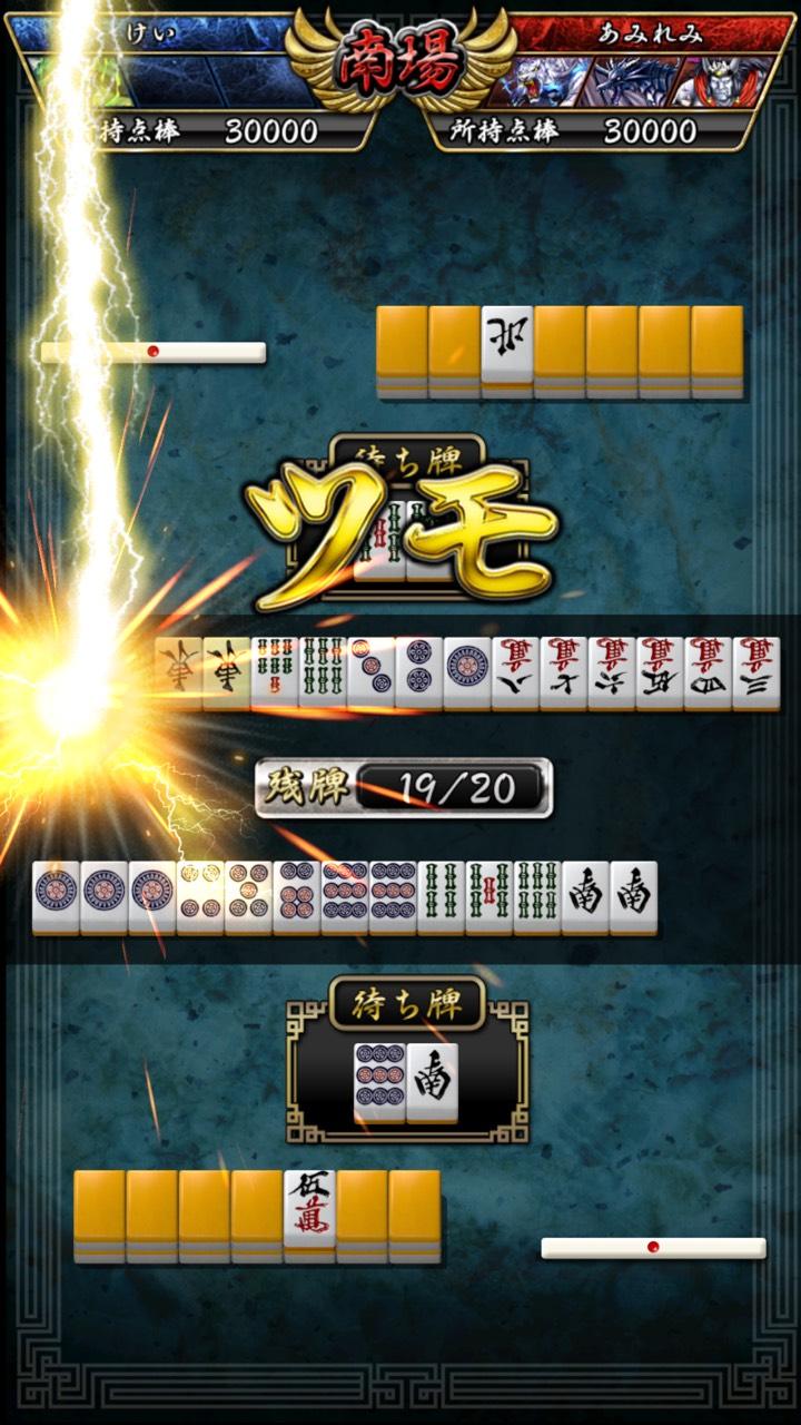 雀神クロニクル~神速バトル麻雀~ androidアプリスクリーンショット1
