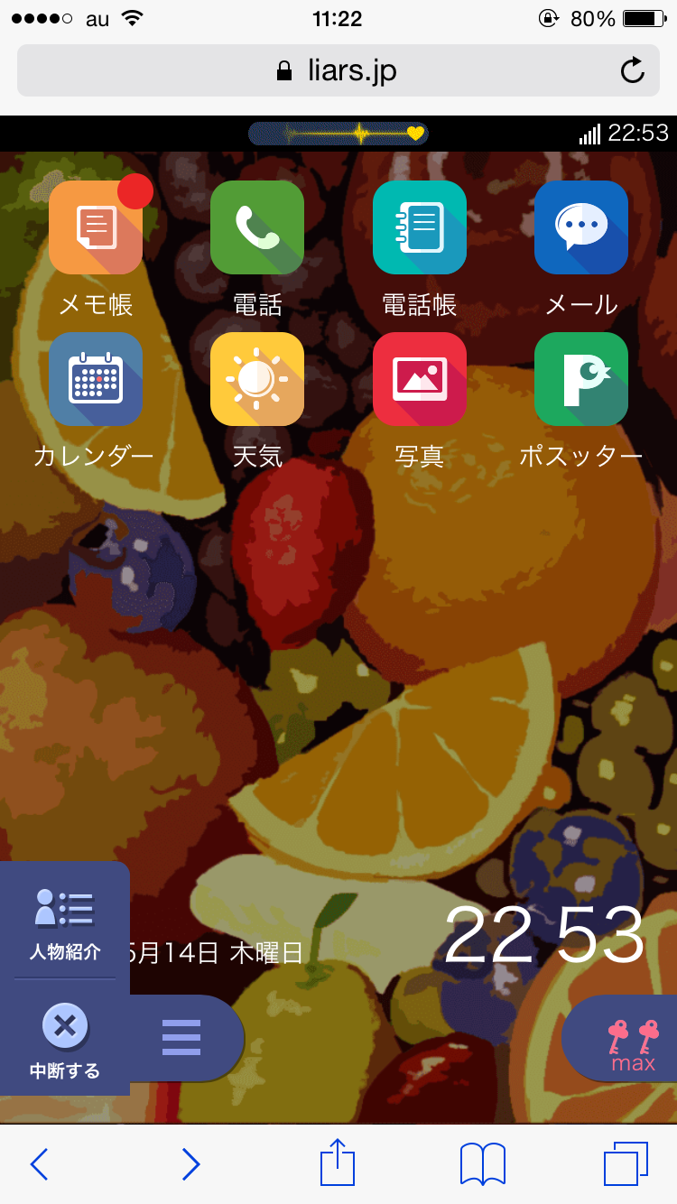 Lie~嘘と真実~ androidアプリスクリーンショット1