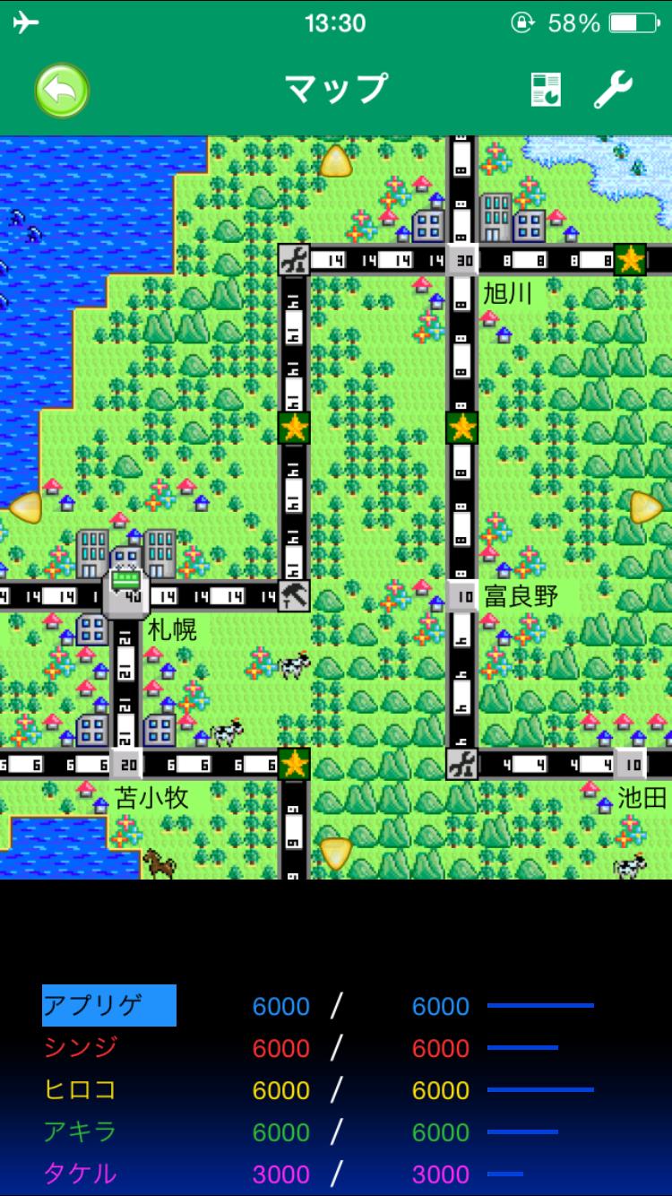 鉄道王NEO androidアプリスクリーンショット1