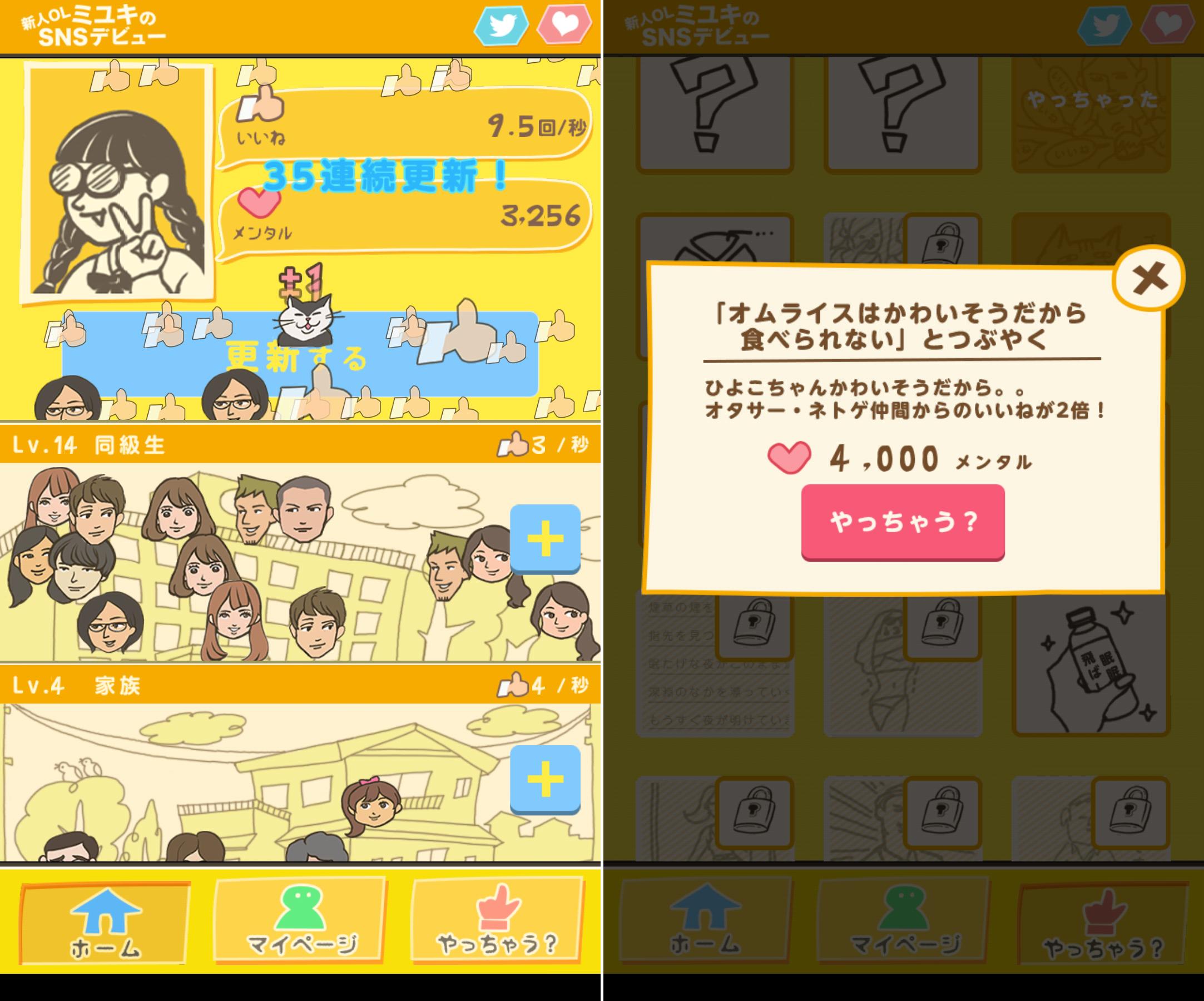 新人OLミユキのSNSデビュー androidアプリスクリーンショット1
