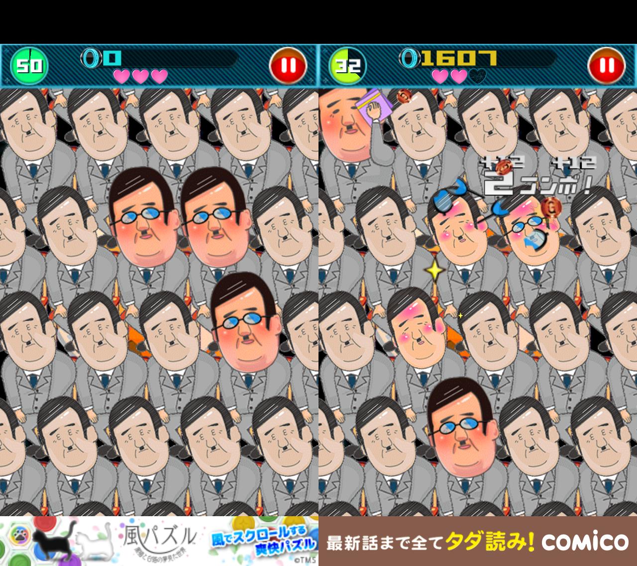 おやぢサミット〜おやじのメガネを割って爽快暇つぶしゲーム〜 androidアプリスクリーンショット1