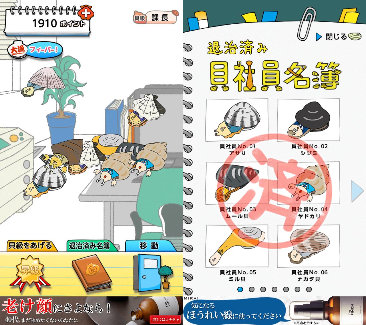 貝社員の断末魔 androidアプリスクリーンショット1