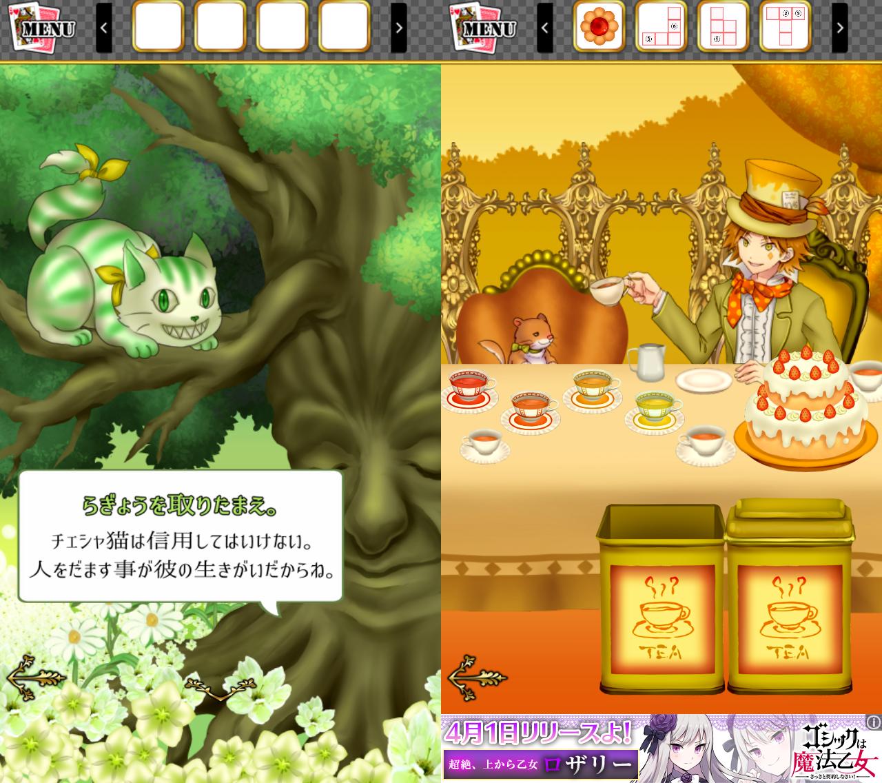 脱出ゲーム 不思議の国のアリス androidアプリスクリーンショット1