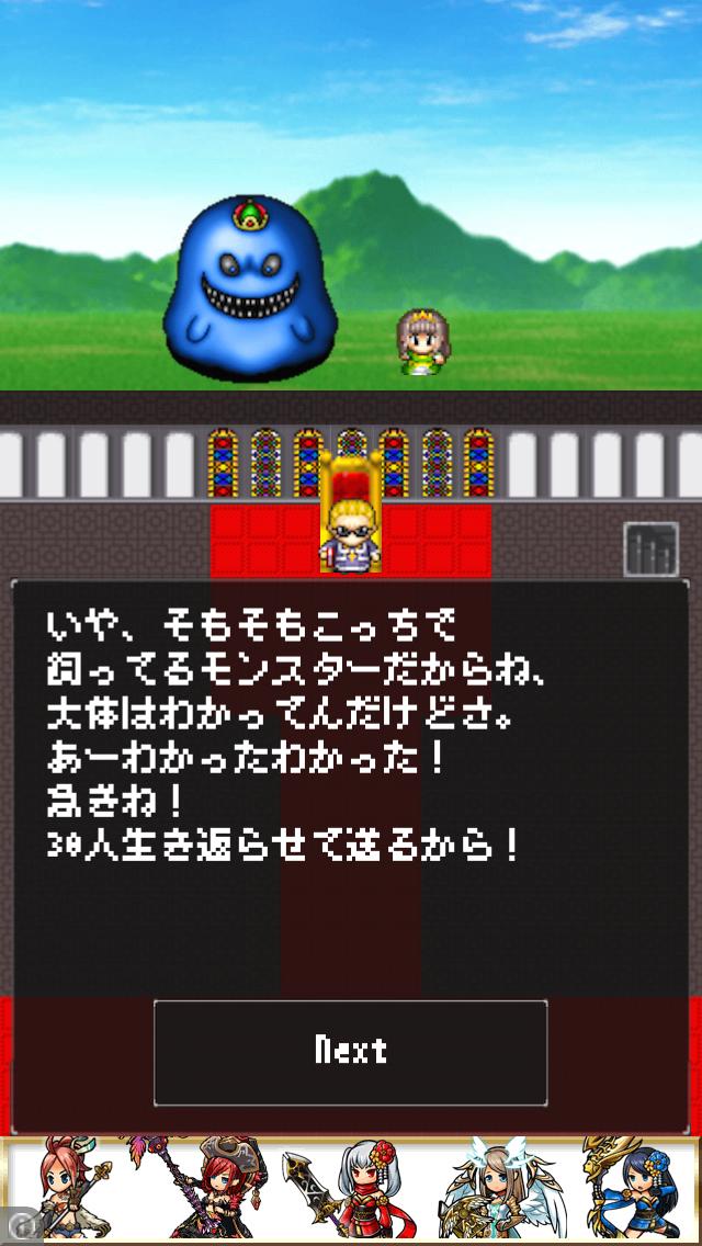 株式会社勇者ハケン代表取締役神父 androidアプリスクリーンショット1