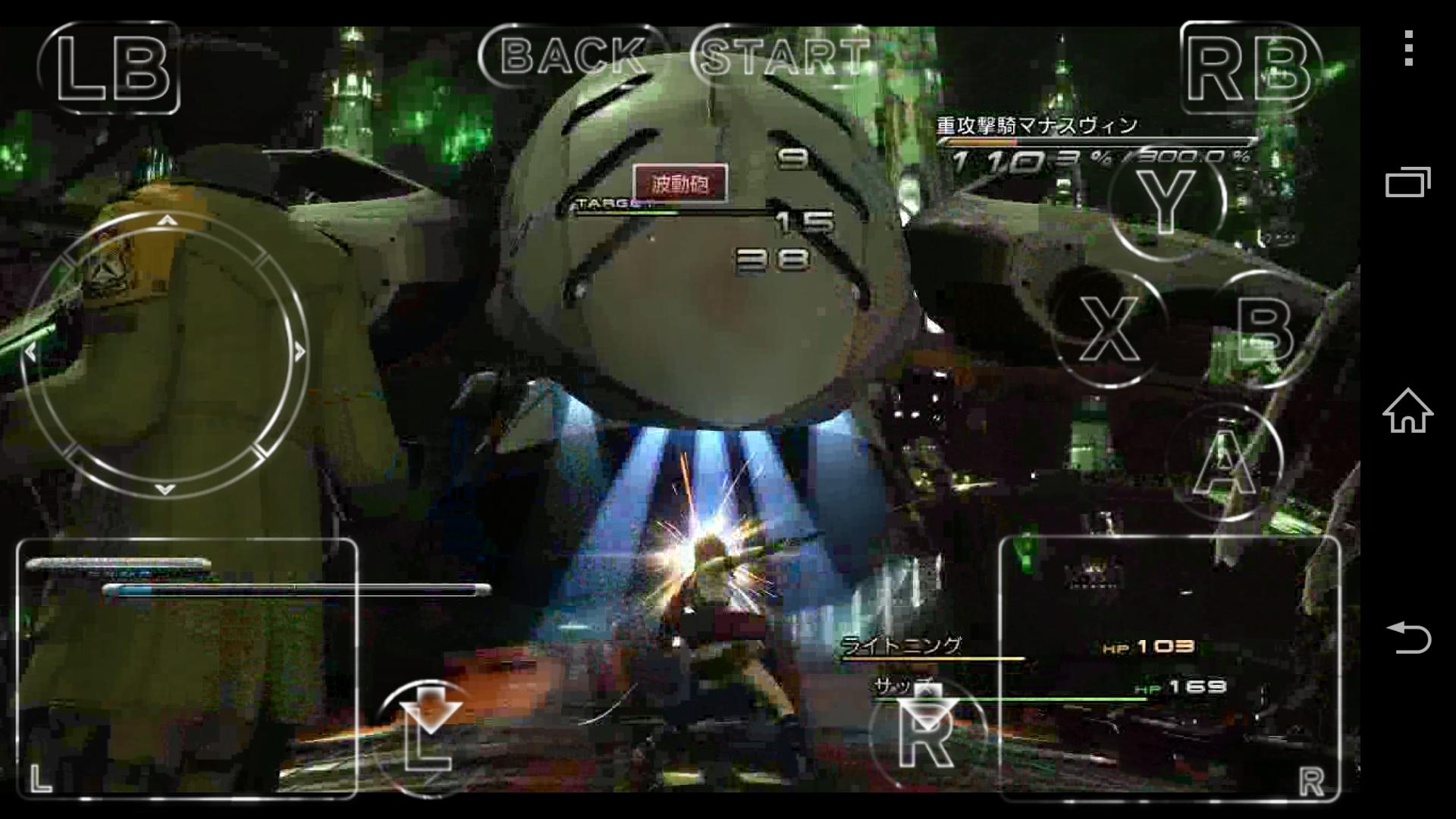 Final Fantasy Xiii アプリゲット
