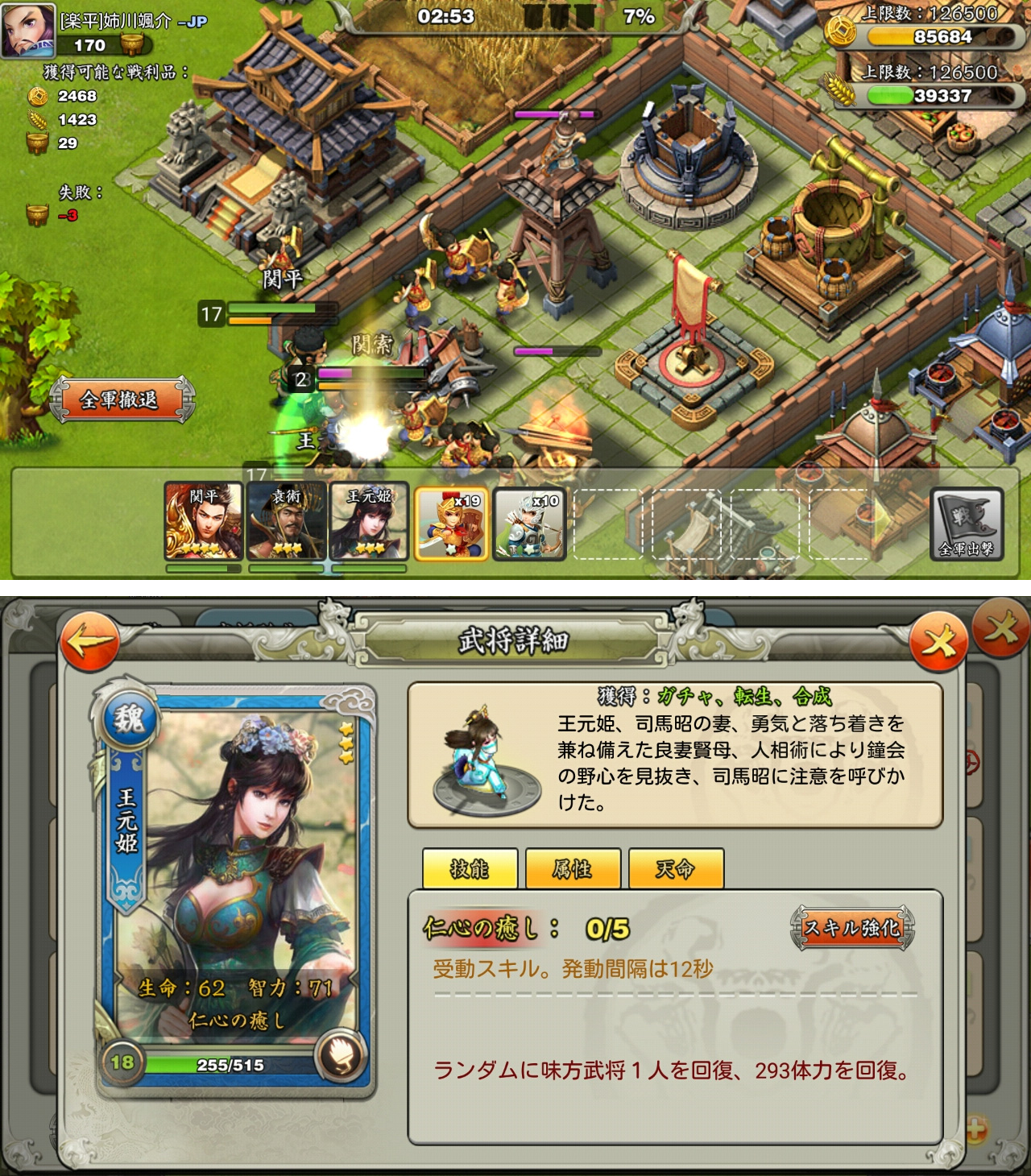 三国天武 androidアプリスクリーンショット1