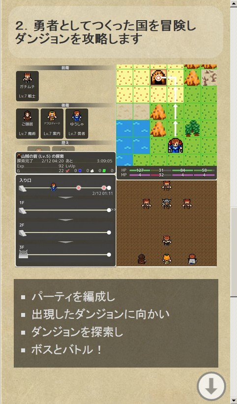 androidアプリ 世界のカケラ攻略スクリーンショット2