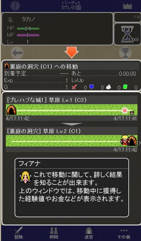 世界のカケラ androidアプリスクリーンショット3