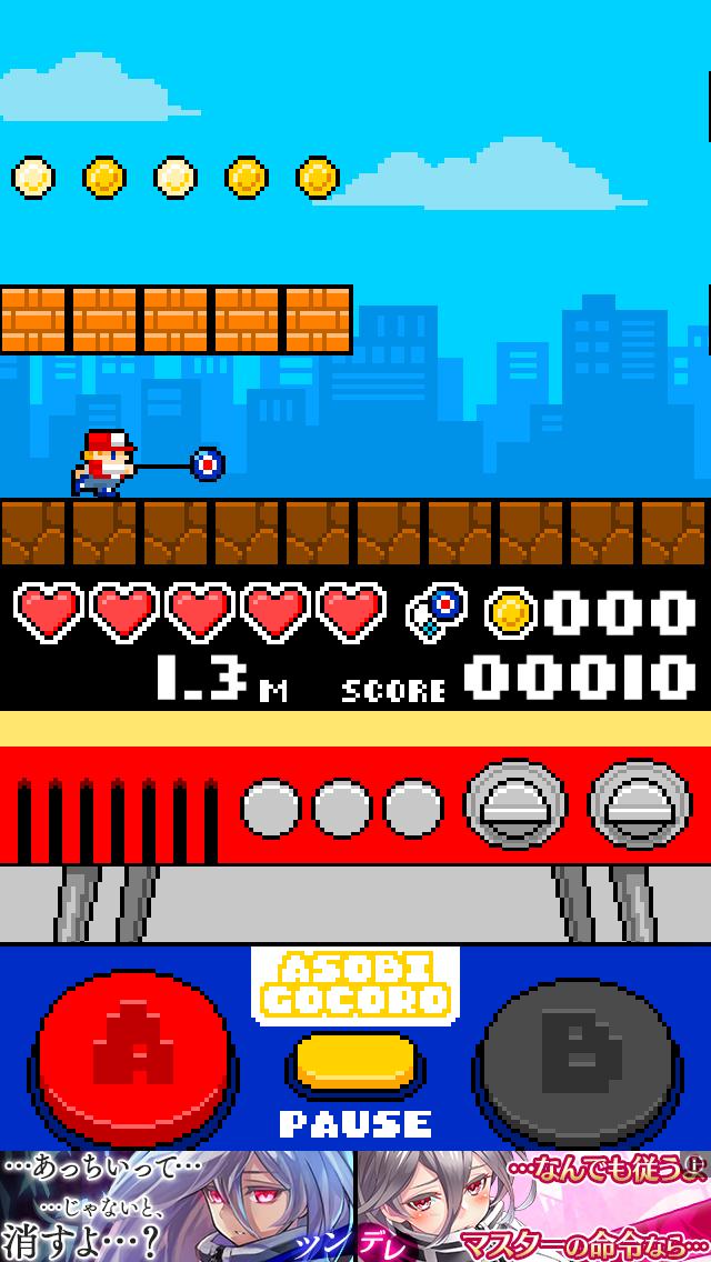 スーパーBダッシュボーイ androidアプリスクリーンショット1