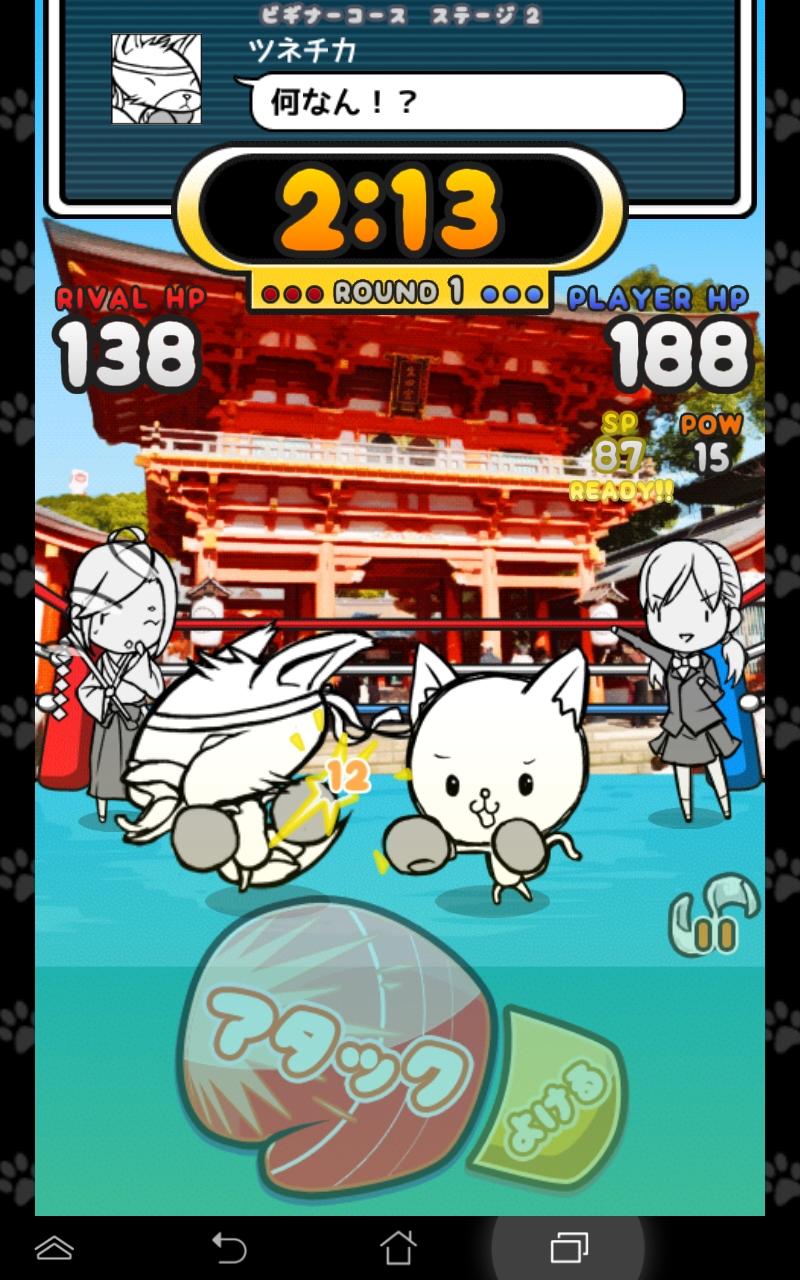 ねこぱん! THE KING OF ANIMALS '15 androidアプリスクリーンショット1
