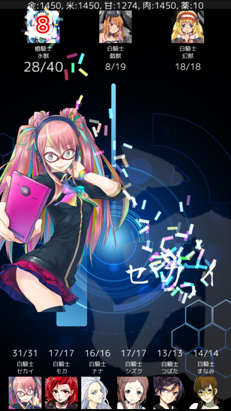 激闘!女子コマンド部(団体) androidアプリスクリーンショット1