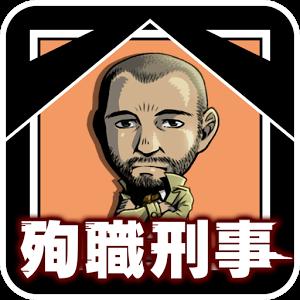 殉職刑事~アミダにほえろ!~