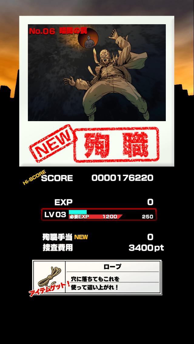 androidアプリ 殉職刑事~アミダにほえろ!~攻略スクリーンショット5