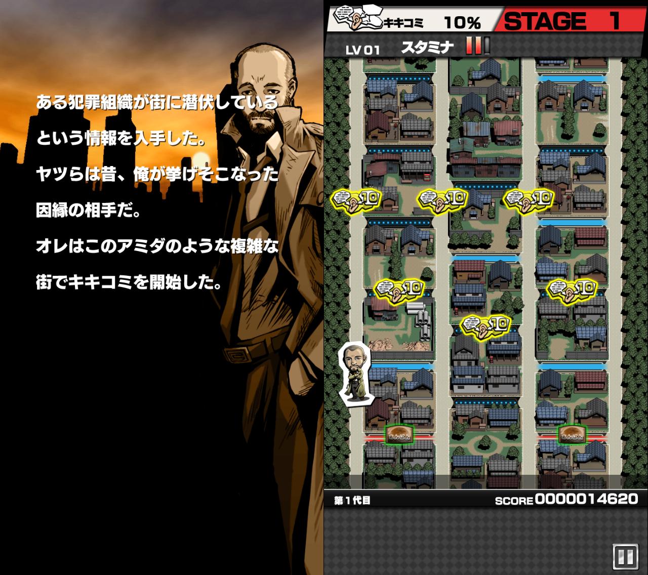 殉職刑事~アミダにほえろ!~ androidアプリスクリーンショット1