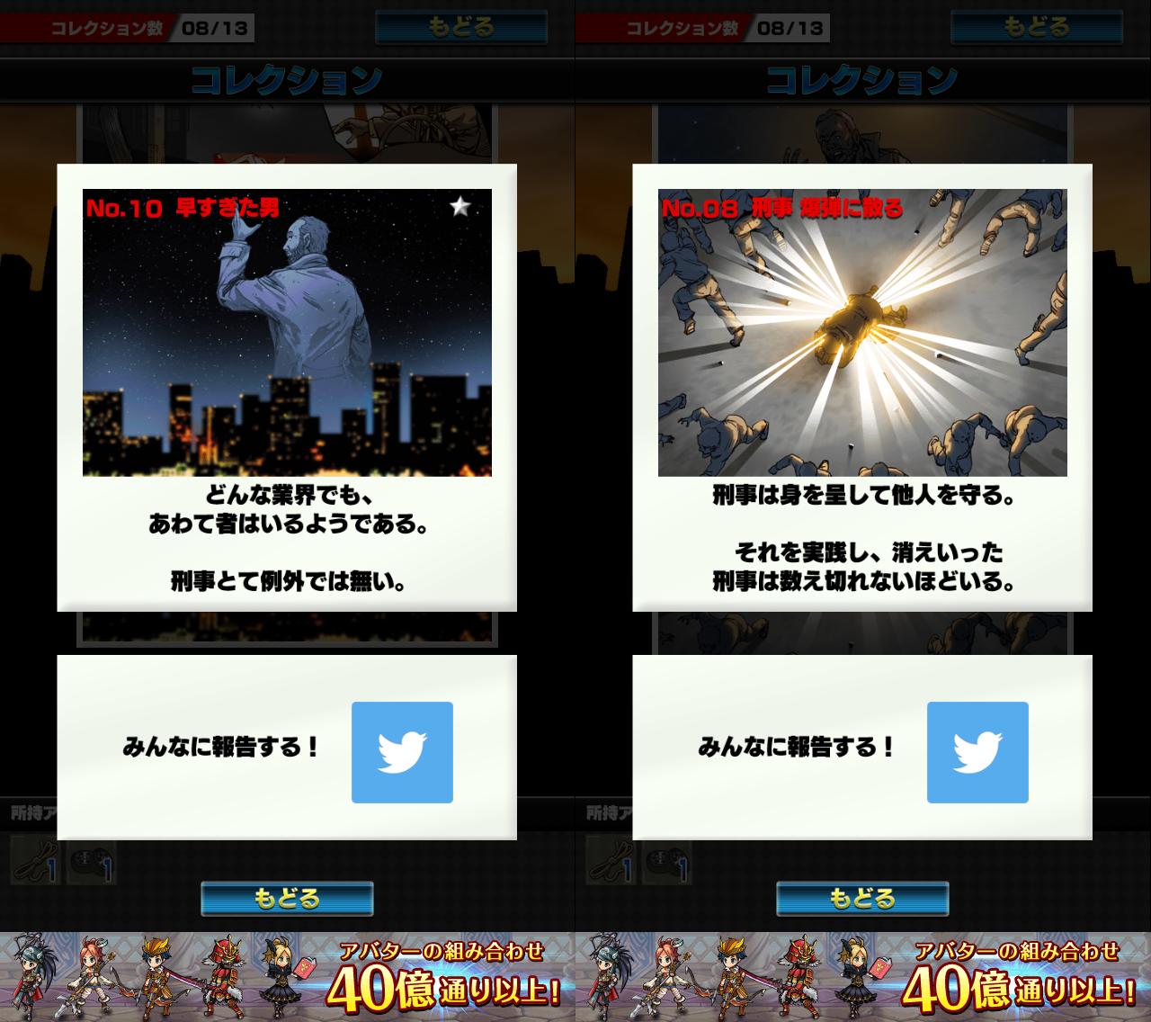 殉職刑事~アミダにほえろ!~ androidアプリスクリーンショット3