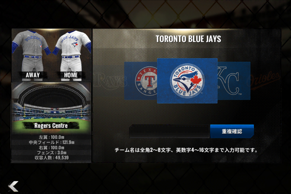 androidアプリ MLB パーフェクトイニング 15攻略スクリーンショット1