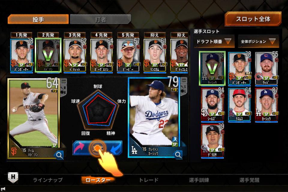 androidアプリ MLB パーフェクトイニング 15攻略スクリーンショット2