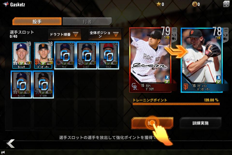 androidアプリ MLB パーフェクトイニング 15攻略スクリーンショット3