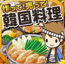 韓国料理の達人~つくって売ってお店をでっかく!~