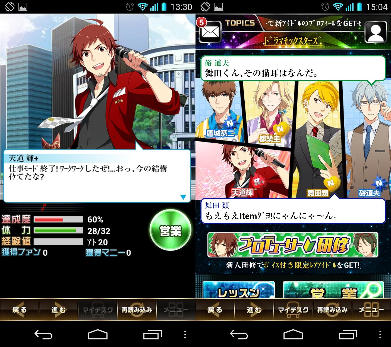 アイドルマスター SideM androidアプリスクリーンショット1