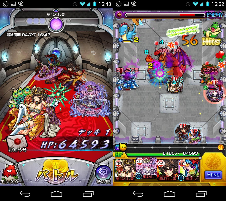 モンストスタジアム androidアプリスクリーンショット1
