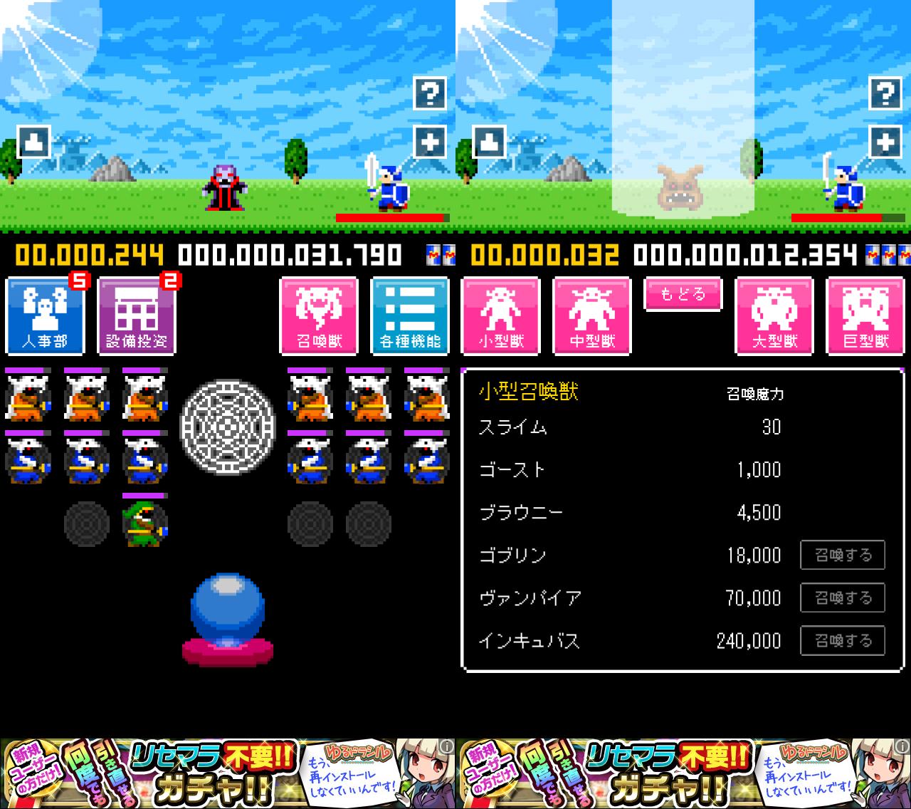 召喚カンパニー androidアプリスクリーンショット1