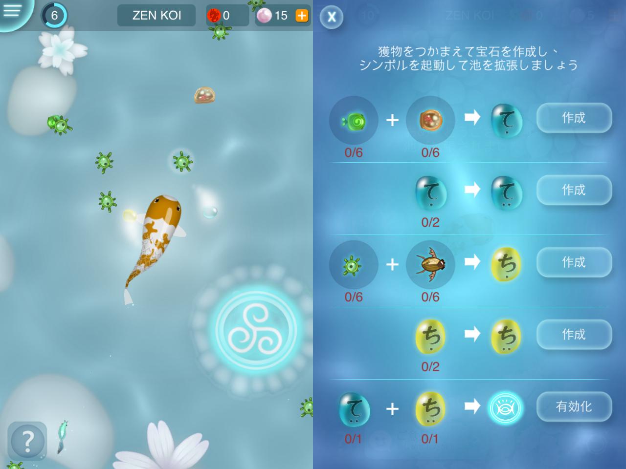Zen Koi - 禅の鯉 - 静かな水の中の旅 androidアプリスクリーンショット1