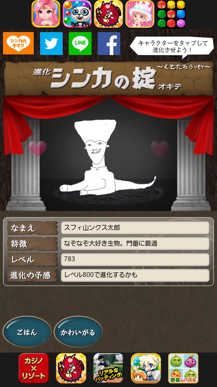 シンカの掟 androidアプリスクリーンショット3