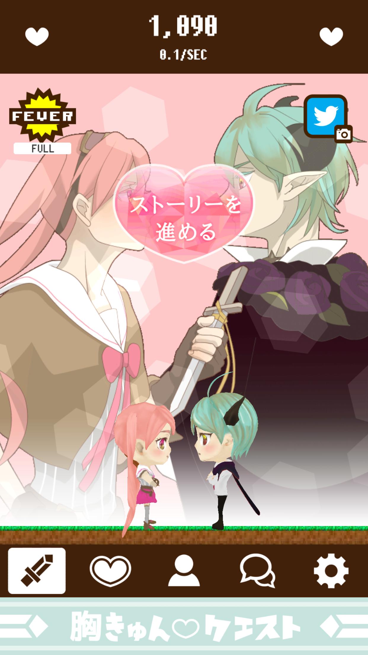 胸きゅんクエスト androidアプリスクリーンショット1