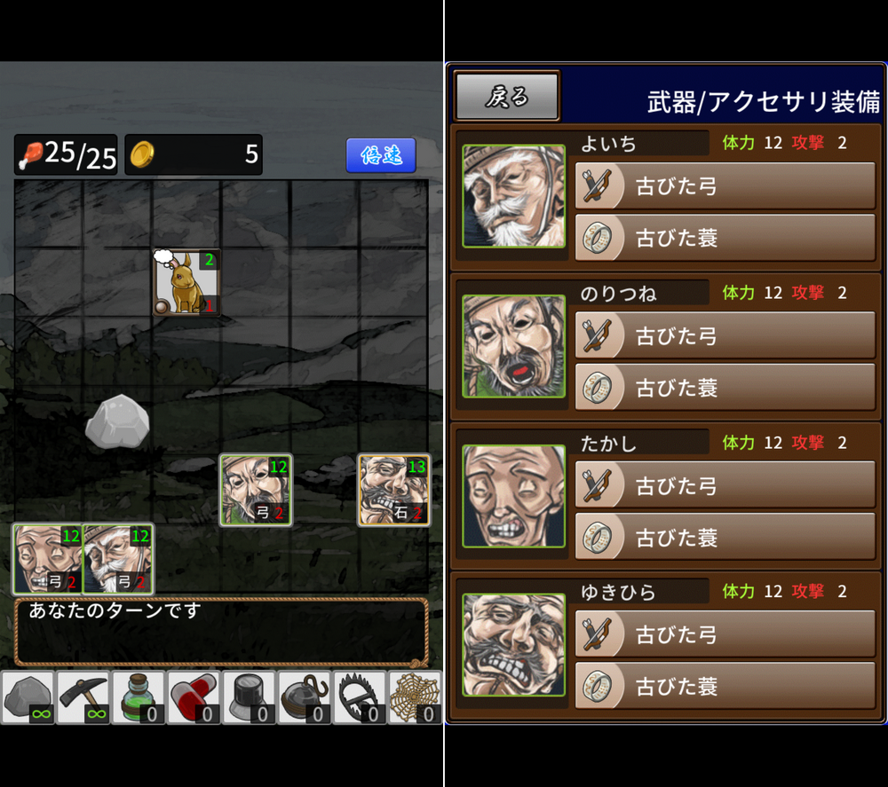 マタギの鍋 androidアプリスクリーンショット1