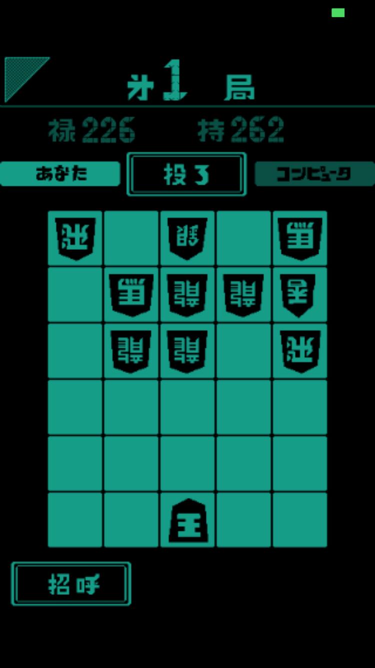 エンカウント将棋 androidアプリスクリーンショット1