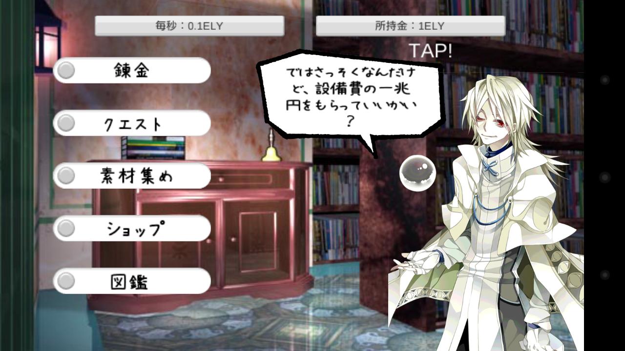 ホムンクルスこれくしょん androidアプリスクリーンショット1