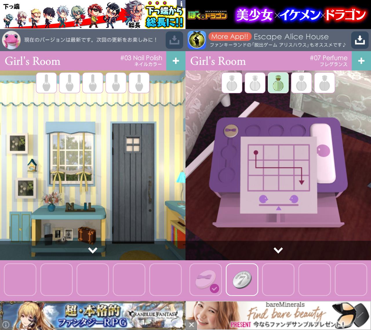 脱出ゲーム ガールズルーム androidアプリスクリーンショット1