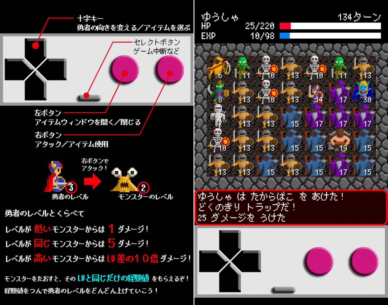 ぎゅうぎゅうダンジョン androidアプリスクリーンショット3