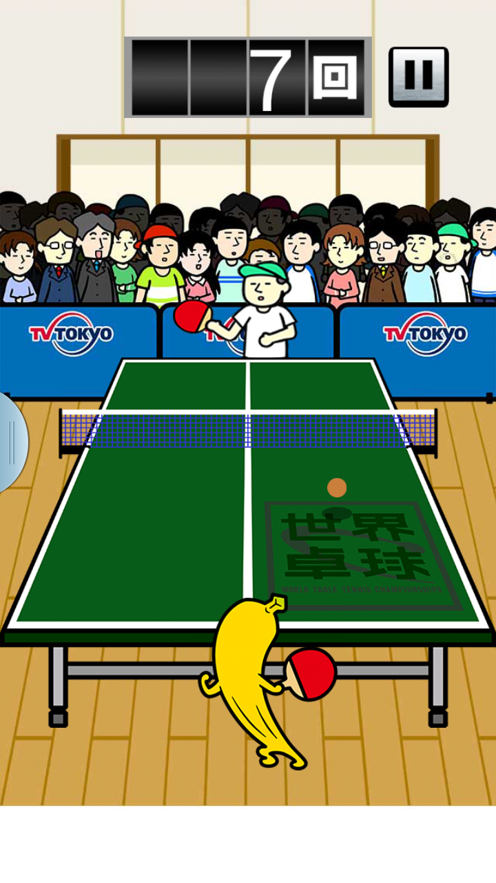 ナナナde卓球 androidアプリスクリーンショット1