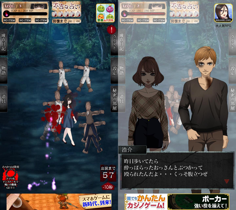 呪女 androidアプリスクリーンショット1