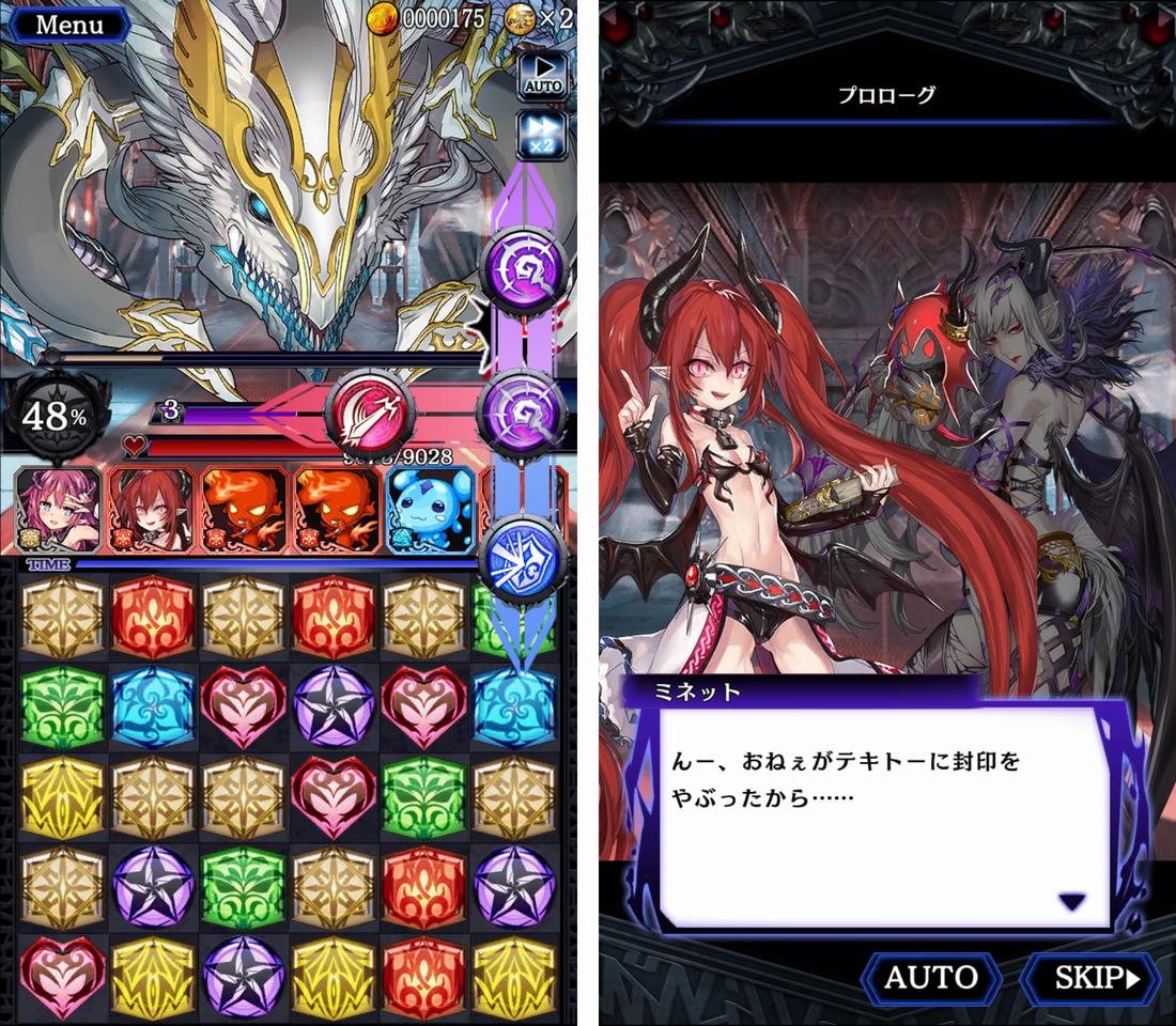 デモノ・クルセイド ~ファンタジードロップ2.0~ androidアプリスクリーンショット2