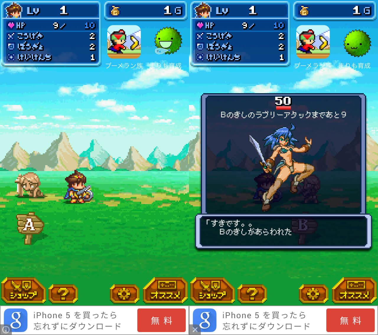 モテモテRPG オレサマvsメロメロ騎士団 androidアプリスクリーンショット1