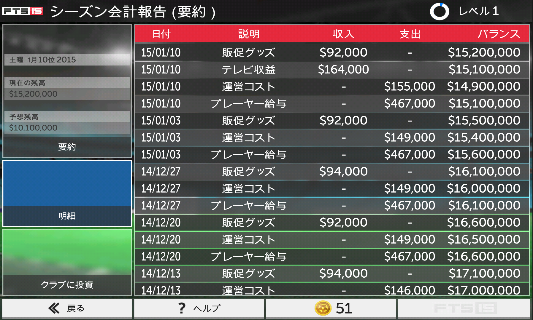 androidアプリ First Touch Soccer 2015攻略スクリーンショット3