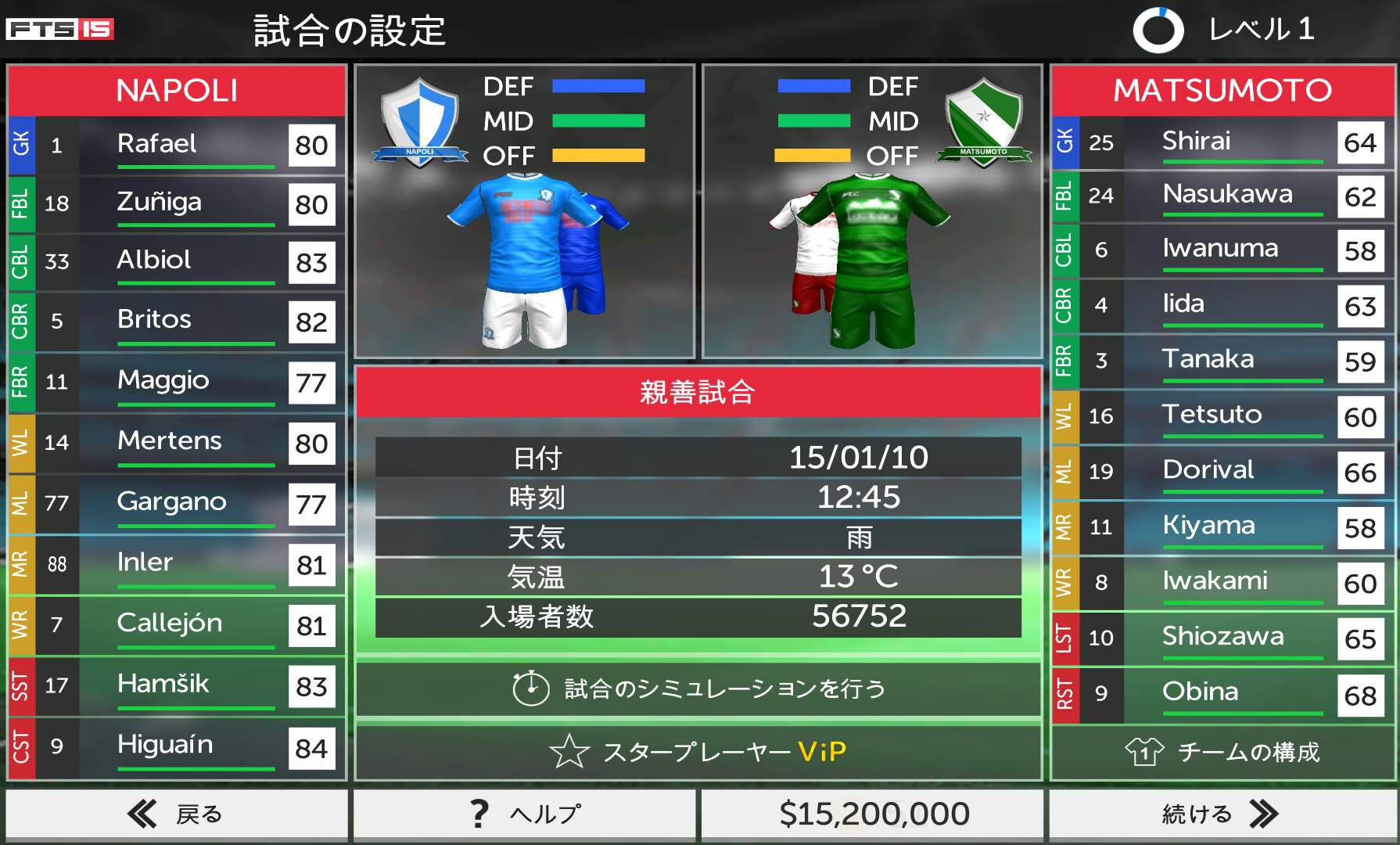 androidアプリ First Touch Soccer 2015攻略スクリーンショット4