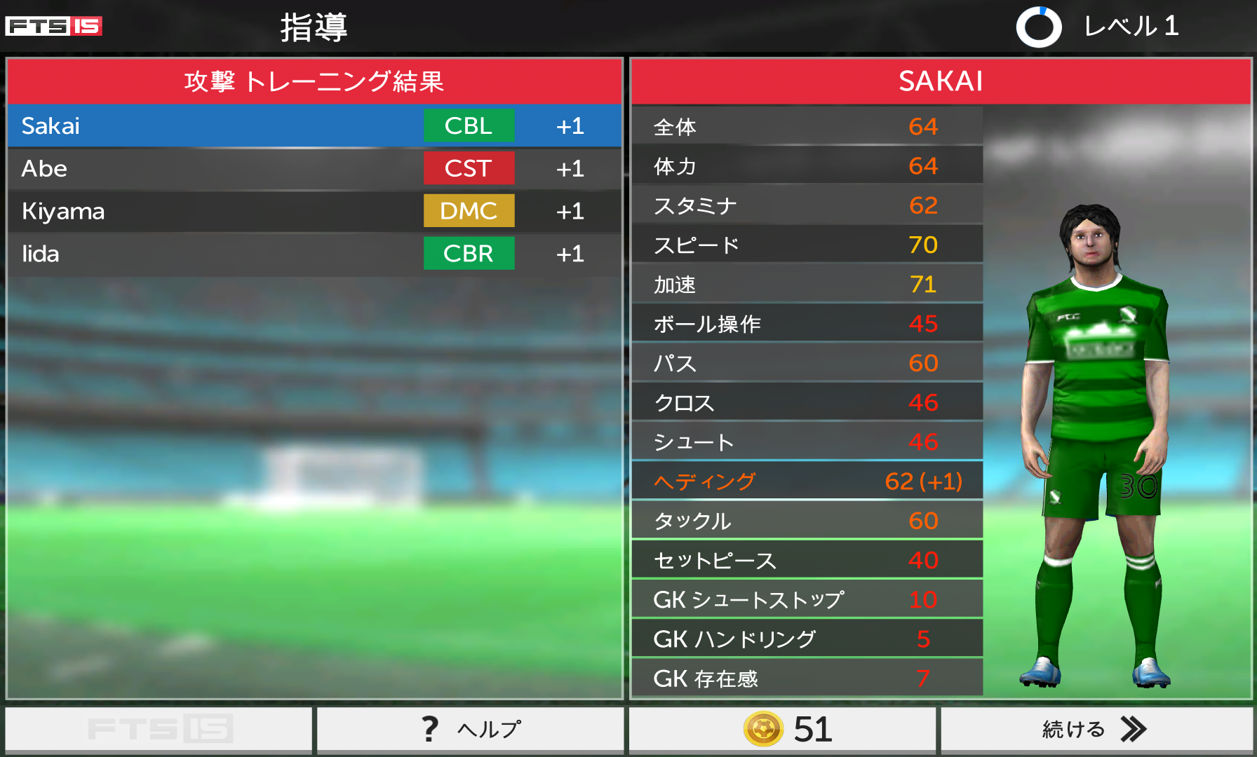 androidアプリ First Touch Soccer 2015攻略スクリーンショット5