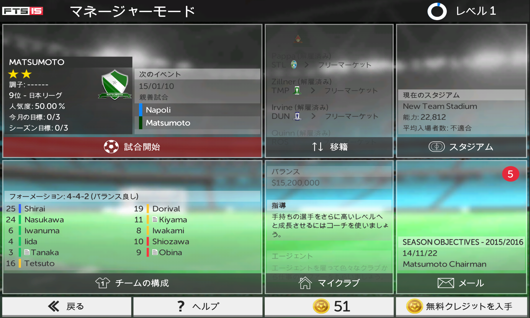 First Touch Soccer 2015 androidアプリスクリーンショット2