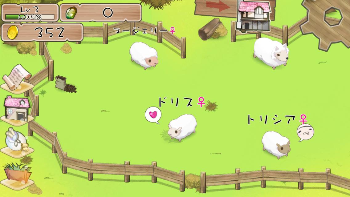 羊飼い物語2 androidアプリスクリーンショット1