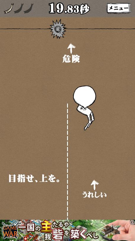 androidアプリ 狂気のガムフライト攻略スクリーンショット2