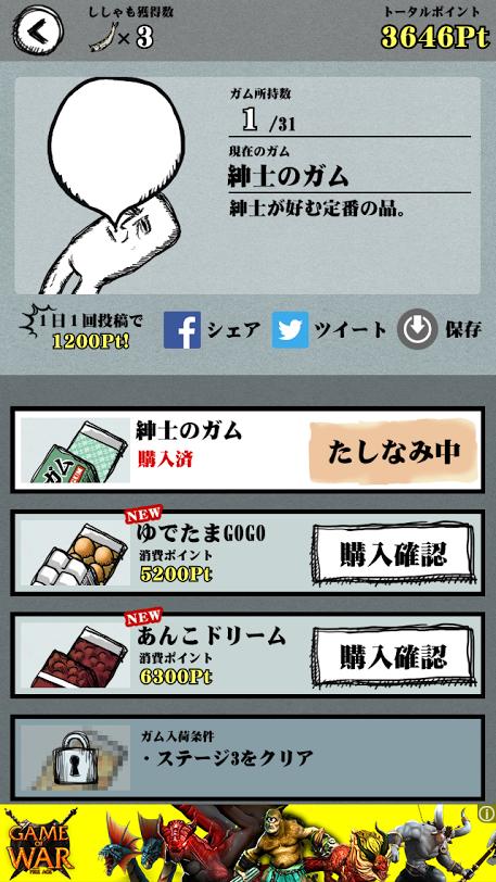 androidアプリ 狂気のガムフライト攻略スクリーンショット5