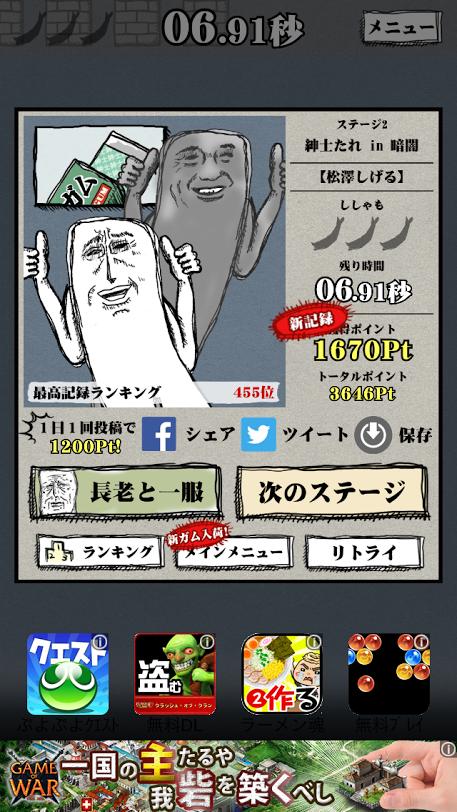 狂気のガムフライト androidアプリスクリーンショット2