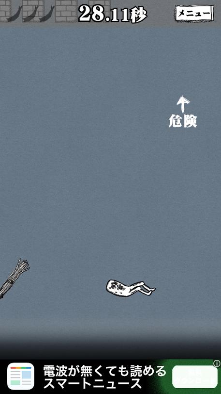 狂気のガムフライト androidアプリスクリーンショット3