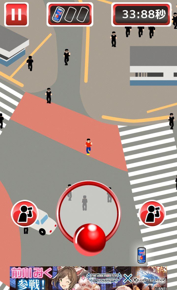 渋谷で鬼ごっこ androidアプリスクリーンショット1